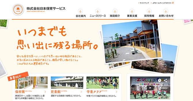 日本保育サービス